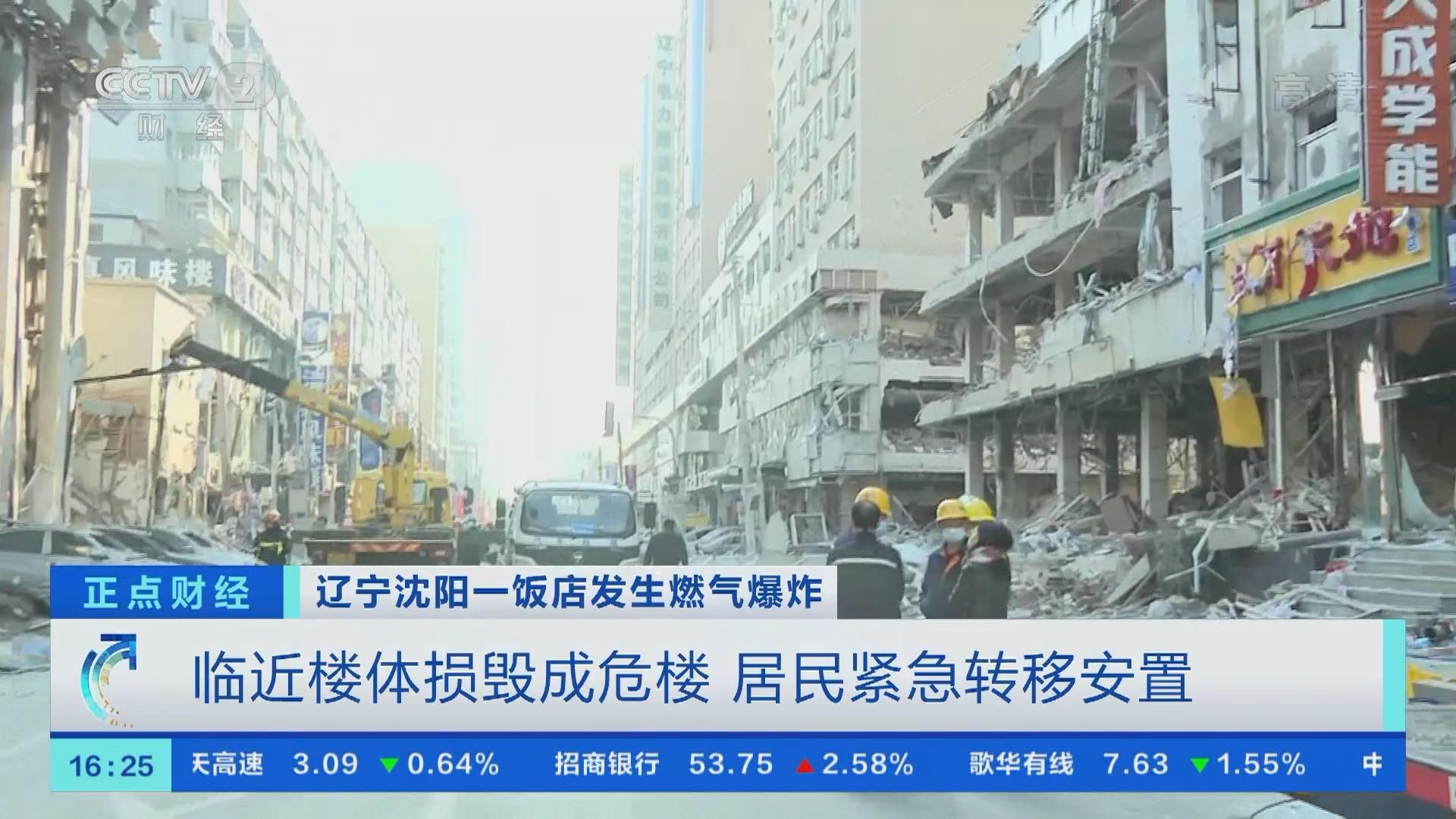 [正点财经]辽宁沈阳一饭店发生燃气爆炸 爆炸已致3人死亡 30余人受伤