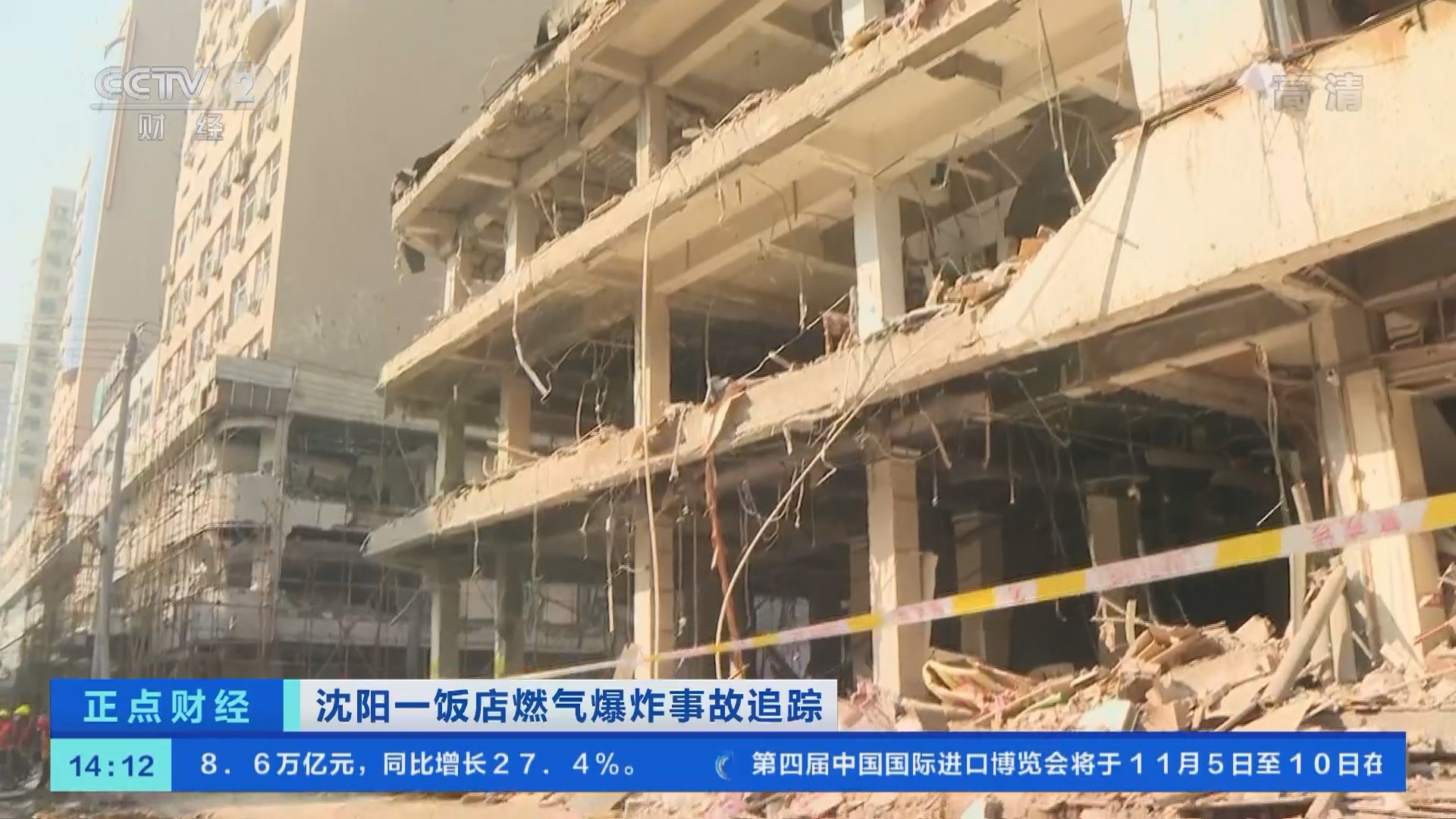 [正点财经]沈阳一饭店燃气爆炸事故追踪 爆炸毁坏建筑正在加固