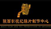 陕西纪录片制作中心