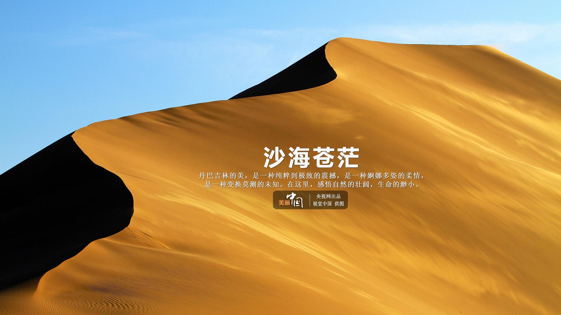 世界第四大沙漠內蒙古巴丹吉林沙漠靈幻之美