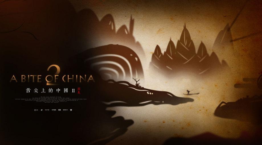 美味又开始了《舌尖上的中国》第二季携手天猫食品首发的照片 - 1