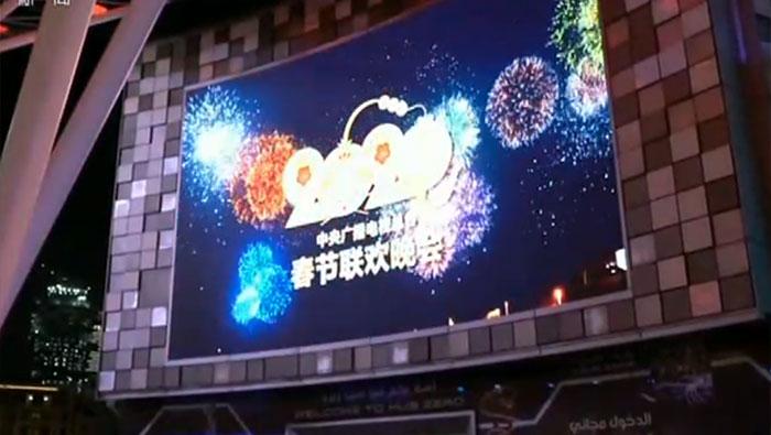 [视频]海外数百家媒体平台将播出总台春晚