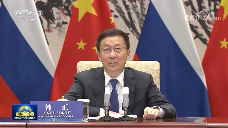韩正与俄罗斯副总理共同主持中俄能源合作委员会第十七次会议