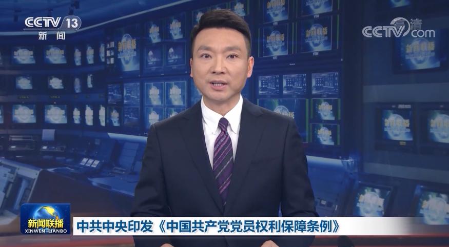 中共中央印发《中国共产党党员权利保障条例》
