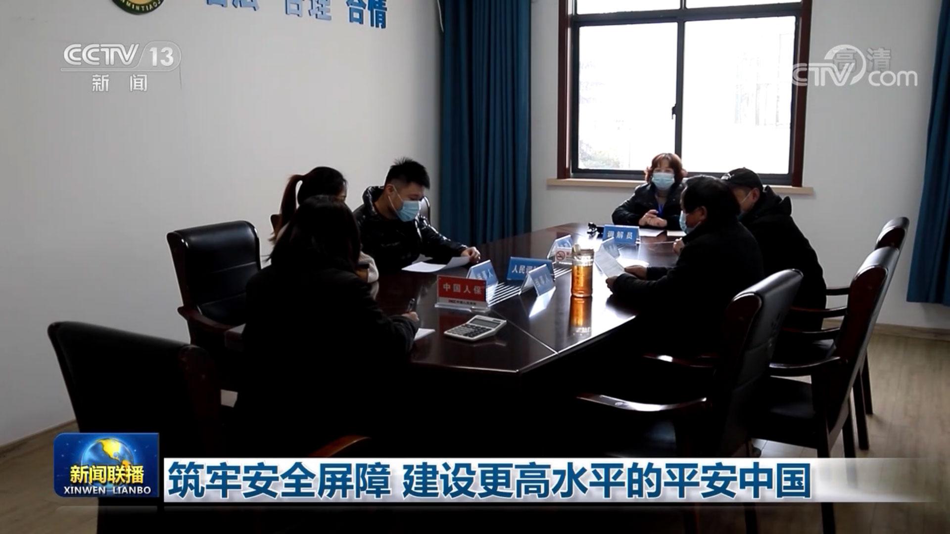 筑牢安全屏障 建设更高水平的平安中国