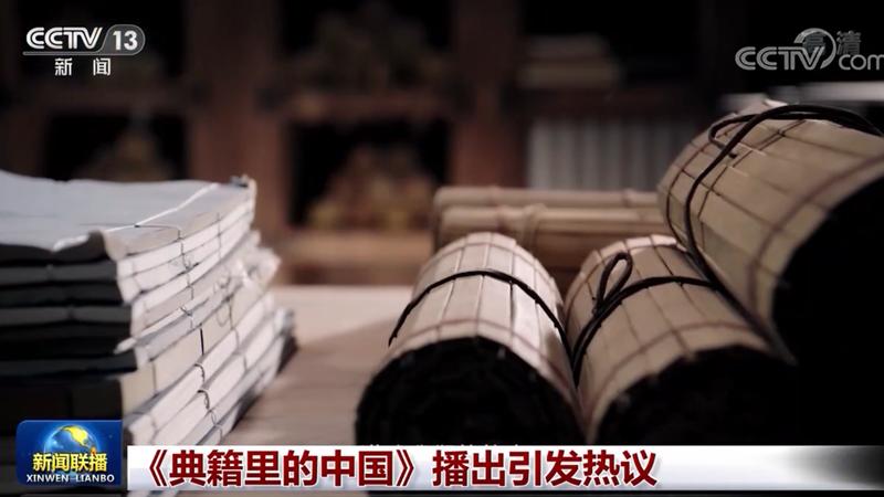 《典籍里的中国》播出引发热议
