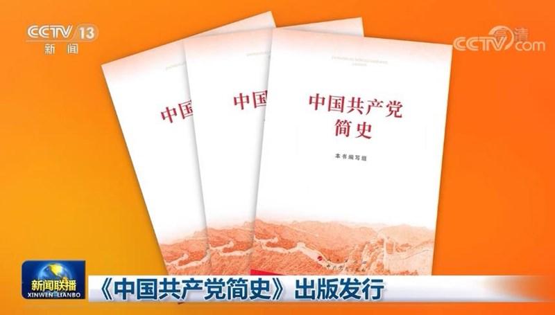 《中国共产党简史》出版发行