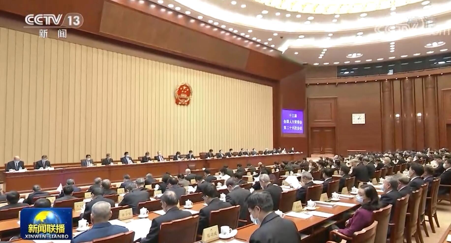 十三届全国人大常委会第二十六次会议在京闭幕
