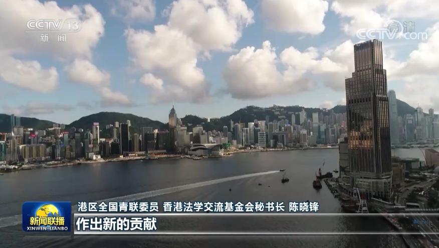 香港各界坚决拥护和支持修改完善香港选举制度