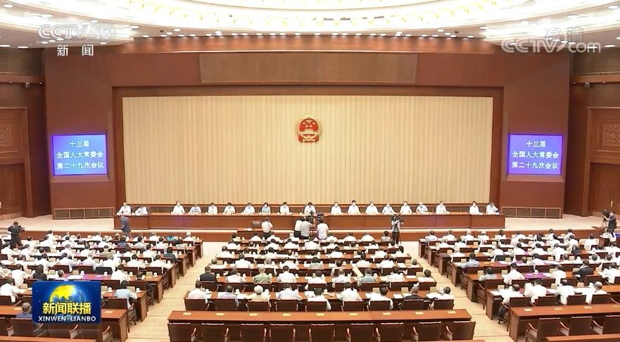 十三届全国人大常委会第二十九次会议在京闭幕