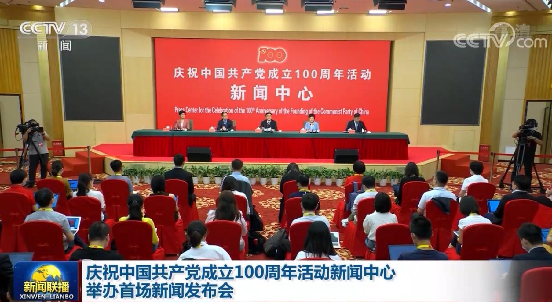 庆祝中国共产党成立100周年活动新闻中心举办首场新闻发布会