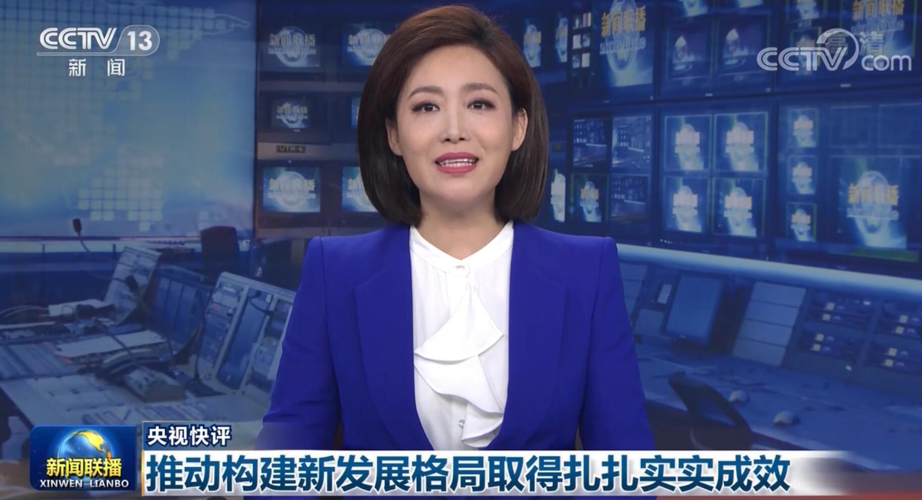 【央视快评】推动构建新发展格局取得扎扎实实成效