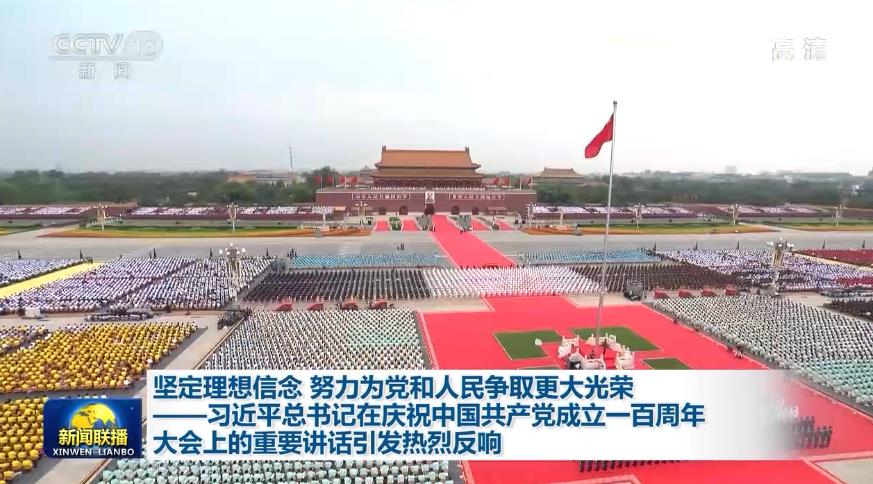 坚定理想信念 努力为党和人民争取更大光荣——习近平总书记在庆祝中国共产党成立一百周年大会上的重要讲话引发热烈反响