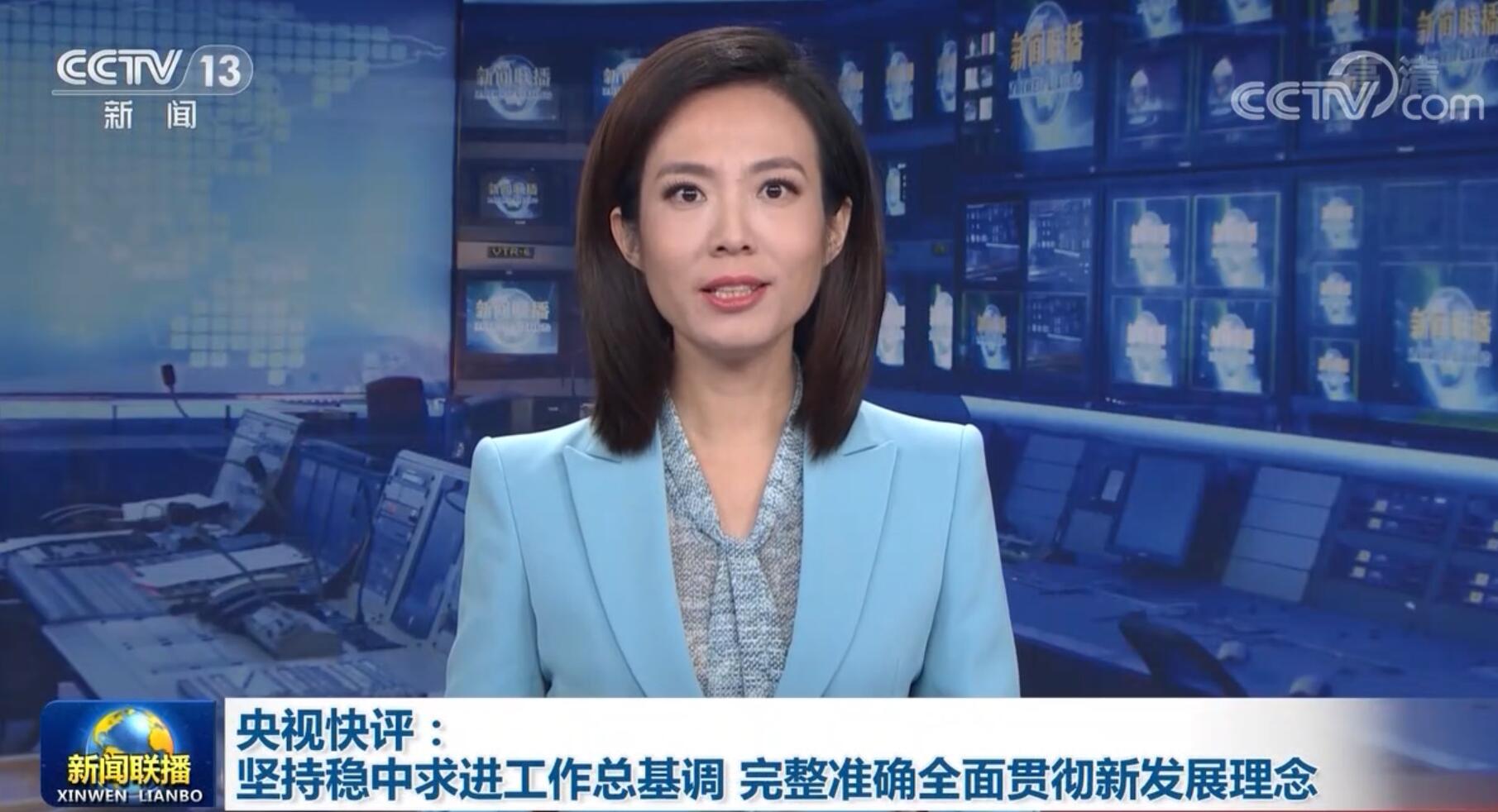 [视频]央视快评:坚持稳中求进工作总基调 完整准确全面贯彻新发展理念