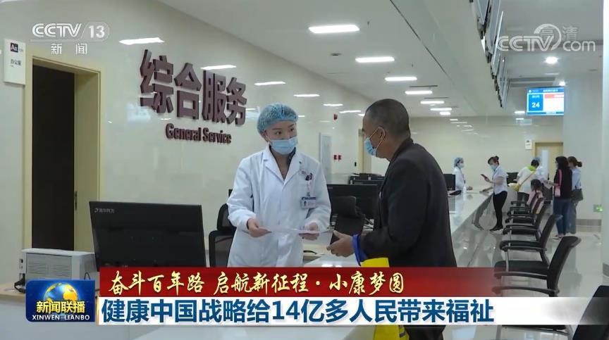 【奋斗百年路 启航新征程·小康梦圆】健康中国战略给14亿多人民带来福祉