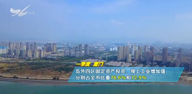 厦视新闻 2019.04.24 - 厦门电视台 00:24:37