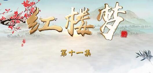 红楼梦(11) 斗阵来讲古 2019.05.01 - 厦门卫视 00:29:52