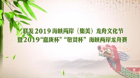 精彩回看:2019海峡两岸龙舟赛圆满落幕 集美街道男女队夺冠 00:34:04