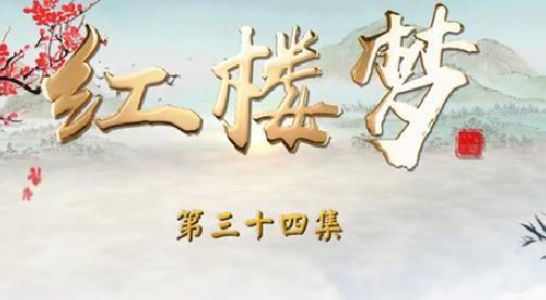 红楼梦(三十四) 斗阵来讲古 2019.06.11 - 厦门卫视 00:30:09