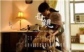 2019海峡论坛·海峡影视季--第四届两岸青年微电影展十佳作品:《母親》 00:18:20