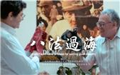 2019海峡论坛·海峡影视季--第四届两岸青年微电影展十佳作品:《八法過海》 00:29:41