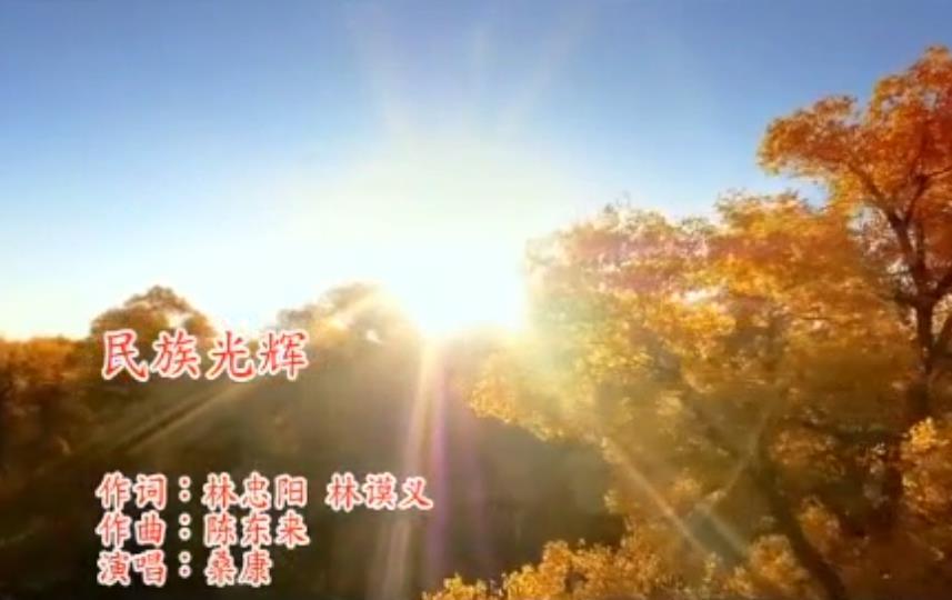 【看见闽西南】歌曲《民族光辉》 00:04:06
