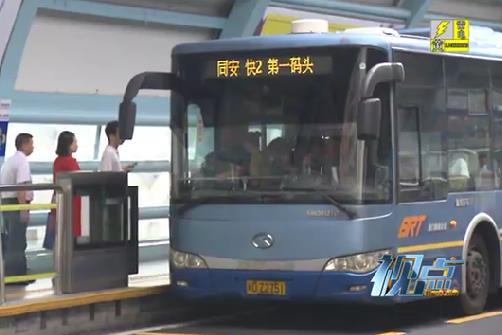 BRT:站内安全无死角 进站安检在升级 视点 2019.06.27 - 厦门电视台 00:14:40