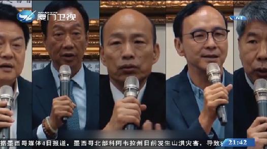两岸新新闻 2019.07.05 - 厦门卫视 00:28:24