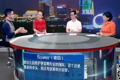 托育需求,如何满足? TV透 2019.07.18 - 厦门电视台 00:24:55