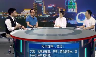 思明政协讲谈:中山路附近老街巷该如何提升改造? TV透 2019.07.26 - 厦门电视台 00:24:54