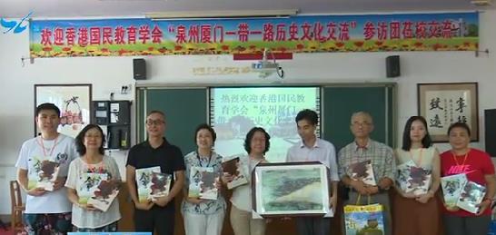 香港国民教育学会来翔安研学交流[今日视区 2019.07.27] 00:01:53