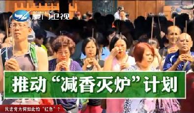 """民进党为何如此怕""""红色""""? 两岸直航 2019.08.09 - 厦门卫视 00:30:21"""