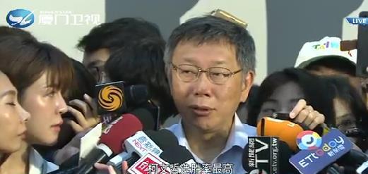 两岸新新闻 2019.08.12 - 厦门卫视 00:26:04