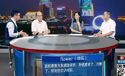 """""""厦门约巴"""",会带火公交出行吗? TV透 2019.08.13 - 厦门电视台 00:25:08"""