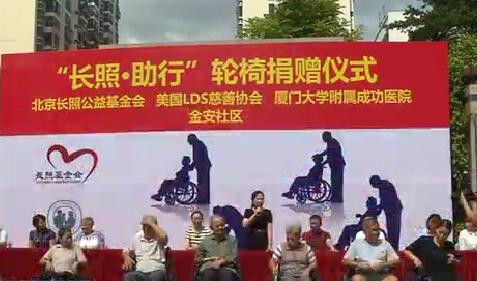 """金安社区开展""""长照·助行""""轮椅捐赠活动[今日视区 2019.08.15] 00:01:10"""