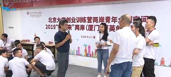 2019两岸(厦门)菁英创业夏令营开营[今日视区 2019.08.27] 00:02:19