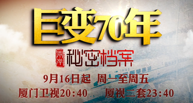 《巨变70年》宣传片 00:00:55