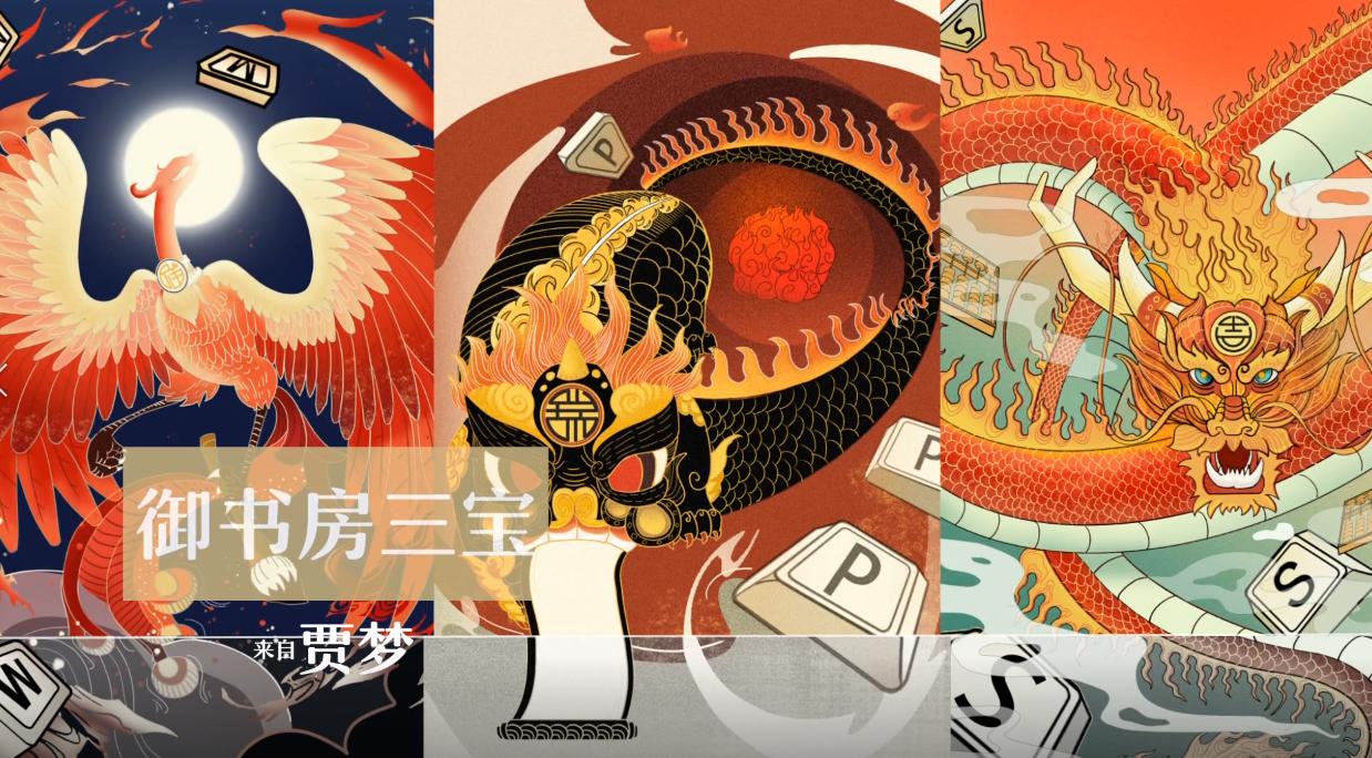 首届中华符号数字化创意设计大赛在故宫颁奖 00:02:44