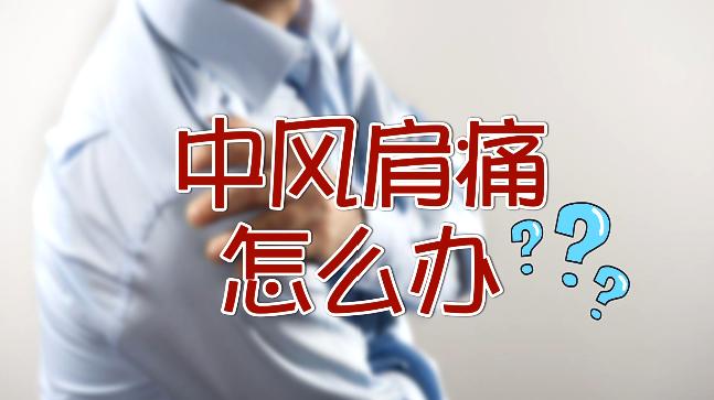 微健康:中风肩痛 00:00:45