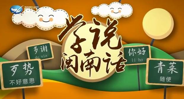 【学说闽南话】石狮甜粿——Q搁大块 2019.10.17 - 厦门卫视 00:01:11