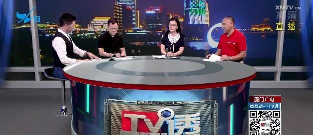 厦门中小学减负令,如何执行到位? TV透 2019.10.25 - 厦门电视台 00:24:55