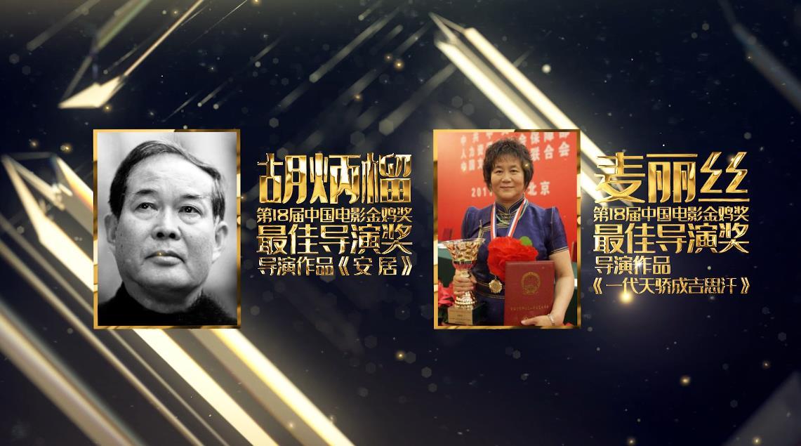历届金鸡百花电影节获奖优秀影人回顾 第三期 00:01:00
