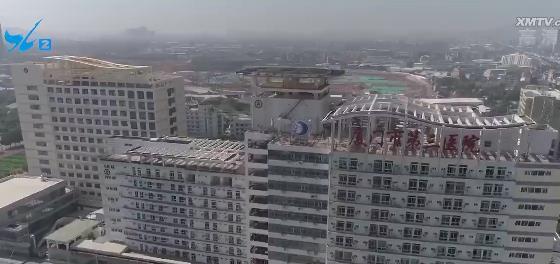 厦门市三院肛肠科病区正式投用[今日视区 2019.11.01] 00:01:48