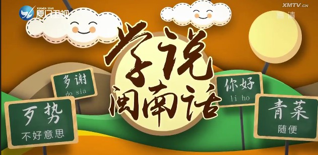 【学说闽南话】将军祠曝米粉——排纸 2019.11.14 - 厦门卫视 00:01:24