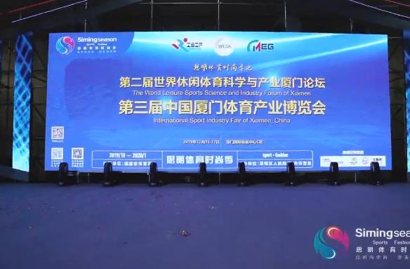 第三届中国厦门体育产业博览会 00:00:15
