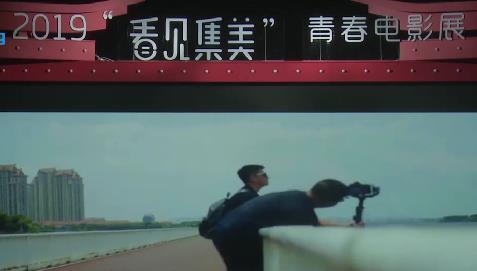 """2019""""看见集美""""青春电影展落幕[今日视区 2019.11.18] 00:02:02"""