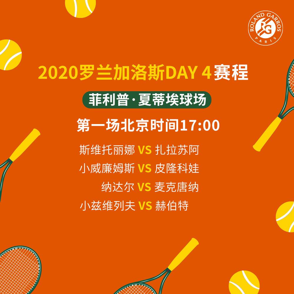 法网第4比赛日:纳达尔小威登场 张帅出战双打首轮