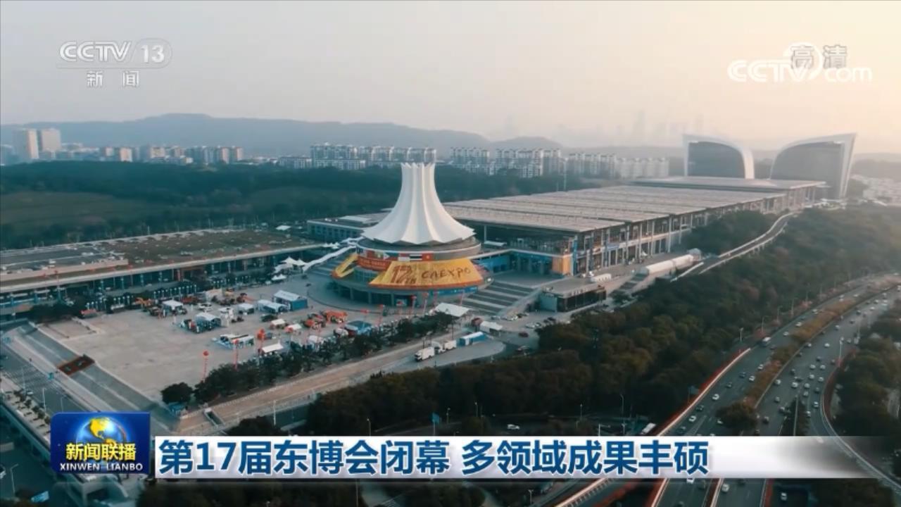 第17届东博会闭幕 线上线下展会推动大批项目签约落地