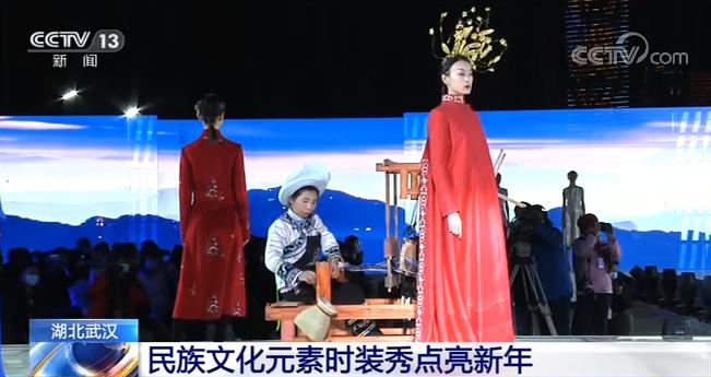 民族文化元素时装秀武汉开幕 点亮新年亮色