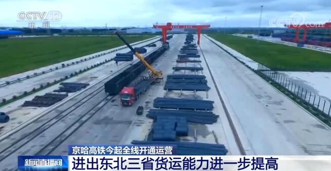 京哈高铁全线开通运营 我国进出东北三省的货运能力进一步提高